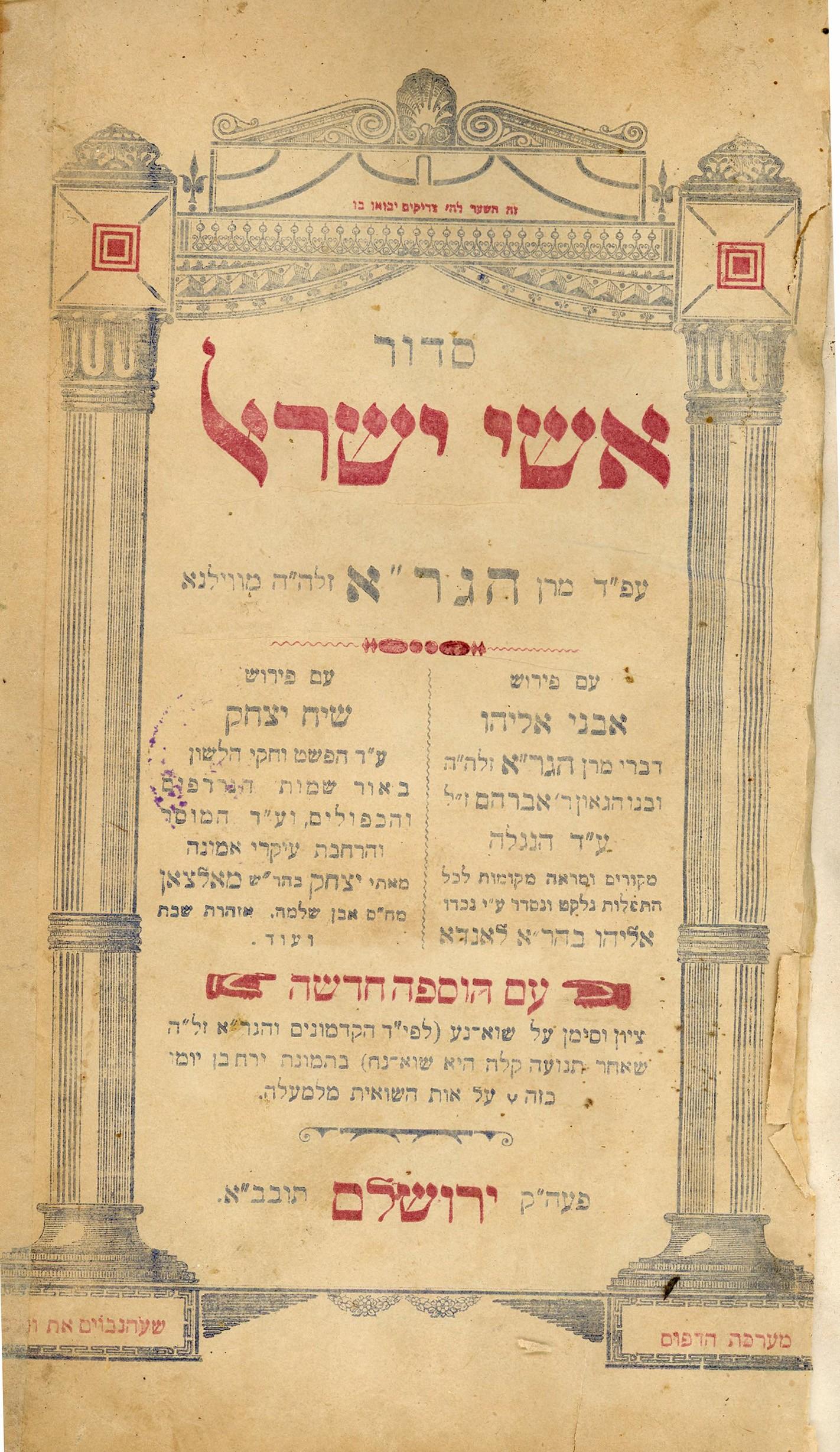 הגר''א סדור אשי ישראל Sidur Ishei Yisrael Hagra