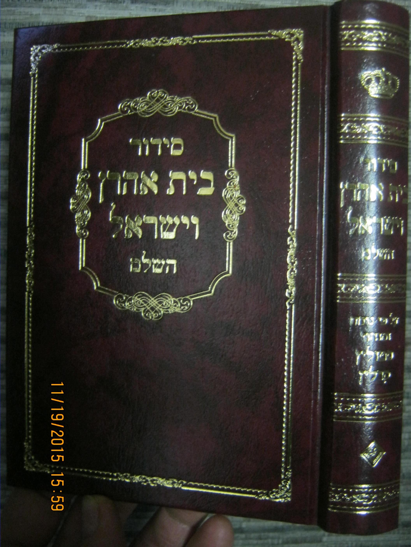 סידור בית אהרן וישראל השלם1