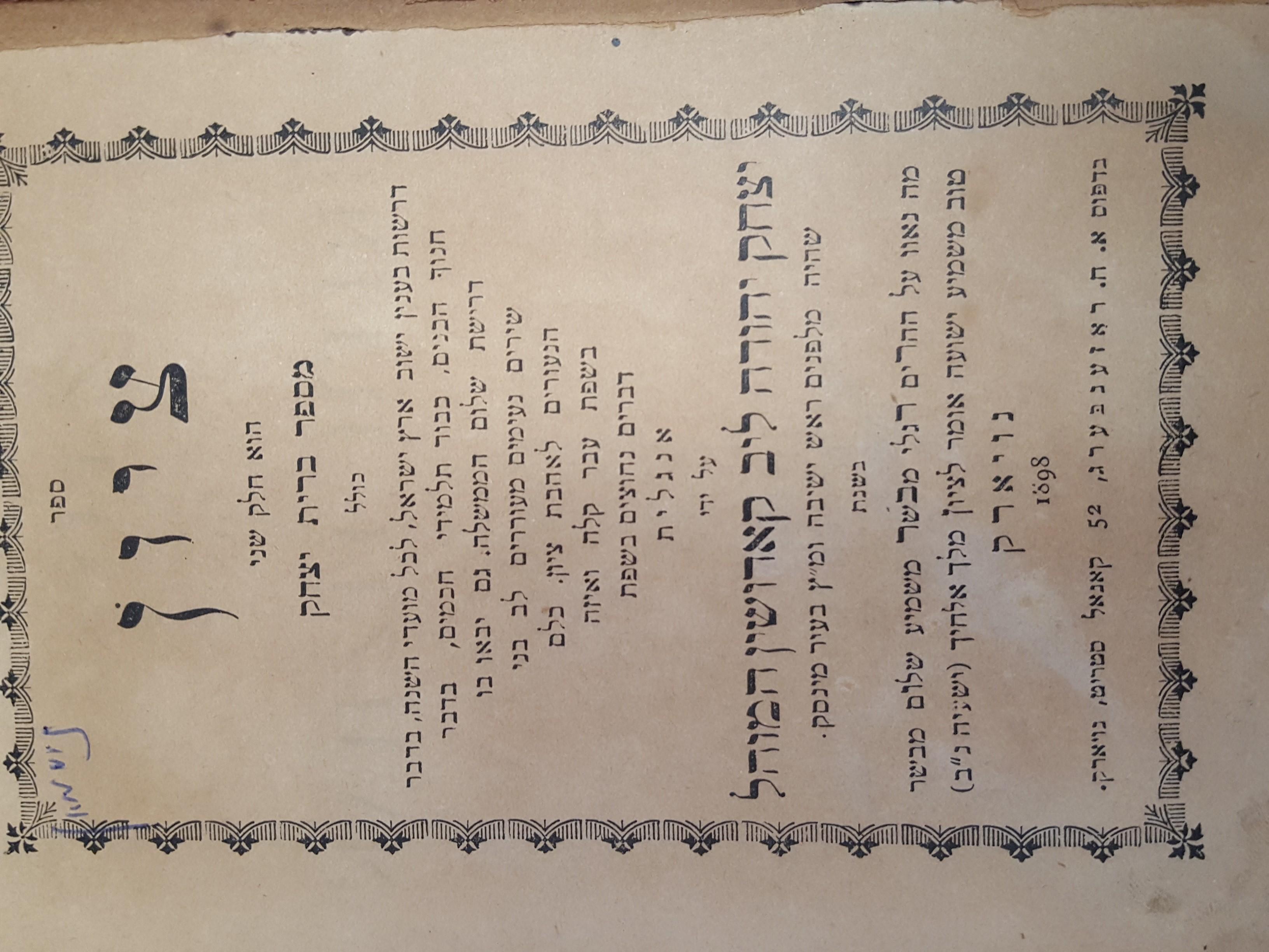 ציון על ברית מילה  / sefer Tzion on Bris Milah  NY 1898