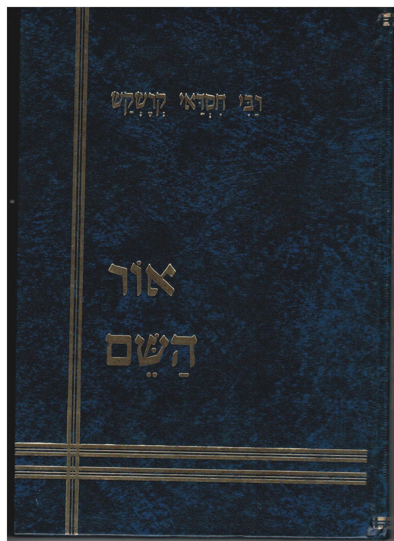 Sefer Ohr Hashem - ספר אור השם מהדורת רבי שלמה פישר