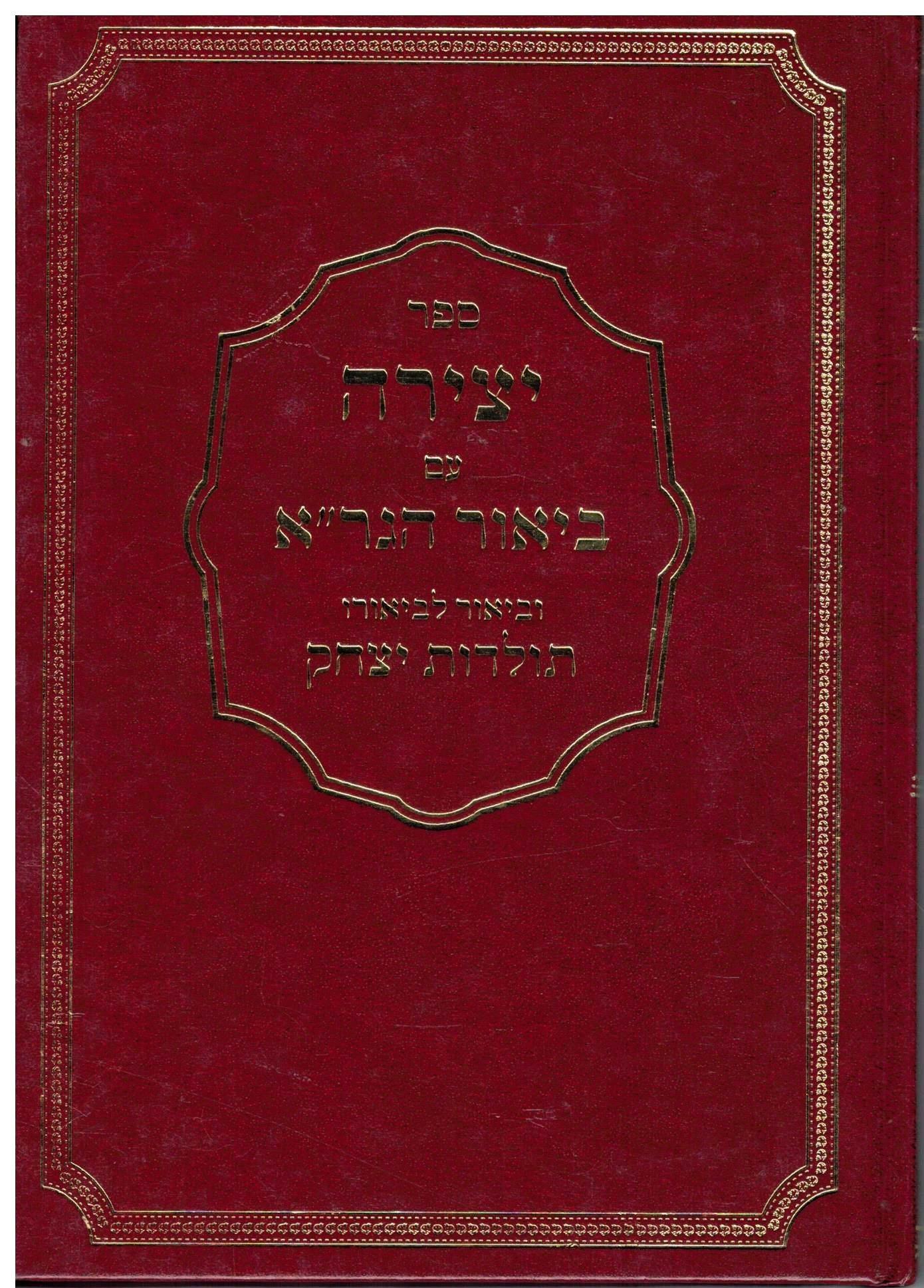 """ספר יצירה עם ביאור הגר""""א, וביאור לביאורו תולדות יצחק"""