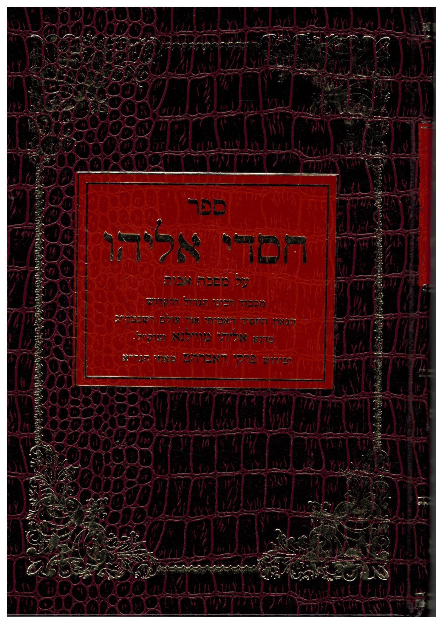 חסדי אליהו ~  Chasdei Eliyahu