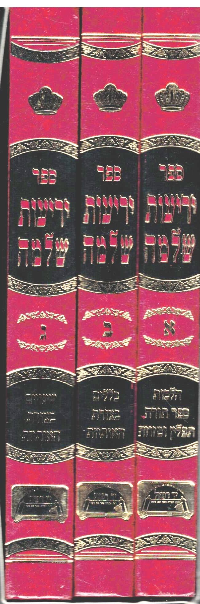יריעות שלמה  Yeriot Shlomo