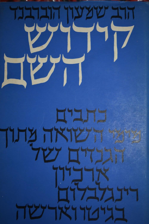 Kiddush Hashem the Warsaw Ghetto archives by Shimon Hoberband   ספר קידוש ה' -גיטו וארשה