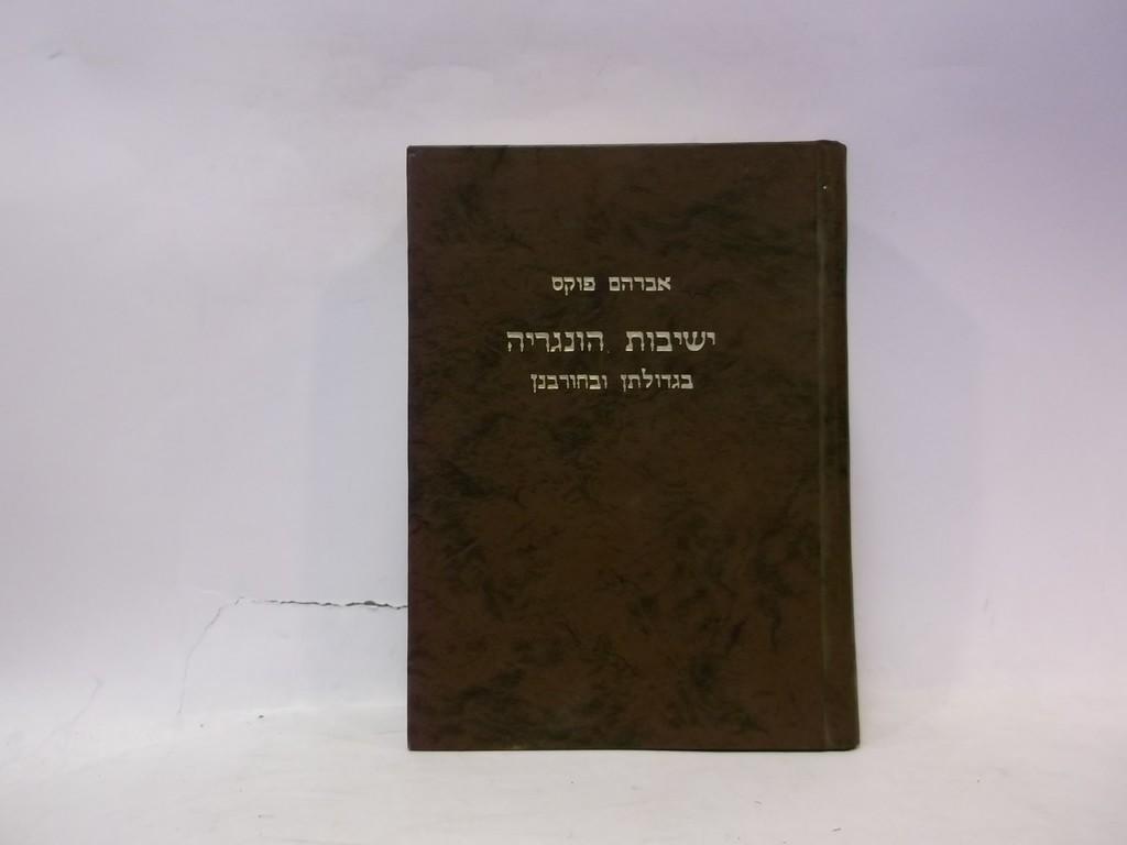 ישיבות הונגריה בגדולתן ובחורבנן מאת אברהם פוקס ב' חלקים
