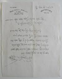 Letter from Bobov Rebbe