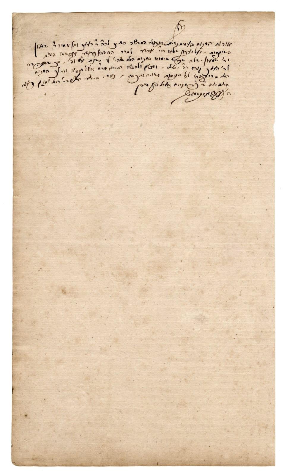 Reb Akiva Eiger responsa handwritten  רבי עקיבא איגר פסק דין עם חתימה