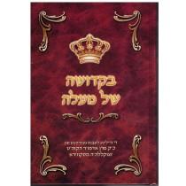 בקדושה של מעלה - ר' יעקב יוסף מסקווירא ~ אידיש