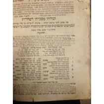 משניות טהרות דפוס סלאוויטא על ידי ר' משה שפירא כרך הבינוני