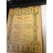 כנסת ישראל על פרקי אבות ר' ישראל גאלדמאן