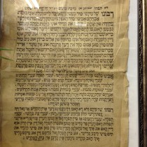 Tefilla for Blessing the Kohanim /תפלה בעת ברכת כהנים דף בודד