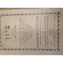 ציון על ברית מילה  / sefer Tzion on Bris Milah  NY 1898