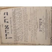 Sefer Bais Aharon Karlin 1914 / ספר בית אהרן קארלין תרע''ד
