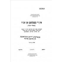 """אין די געצעלטען פון חב""""ד [באהלי חב""""ד] - in the tent of Chabad"""
