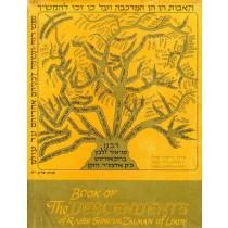 """Sefer HaTzetza'im."" Genealogy of the descendants of the Baal HaTanya. Jerusalem, 1980  ~  ספר הצאצאים של רבינו אדמו''ר הזקן"