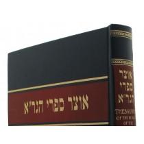 Otzar Sifrei Hagra bibliography on the Gaon  אוצר ספרי הגר''א
