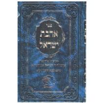 אהבת ישראל ~ בבא סאלי