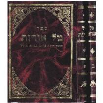 """ספר טל אורות ב""""כ - הרב יוסף בן ג'וייא - Sefer Tal Orot"""