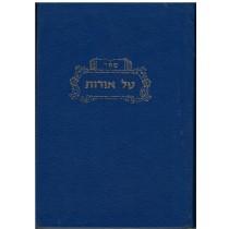 ספר טל אורות  - הרב יוסף בן ג'וייא - Sefer Tal Orot