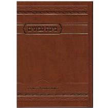 Binat nevonim ~ בינת נבונים - השואה באספקלריה תורנית