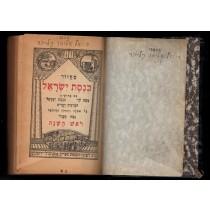 מחזור כנסת ישראל