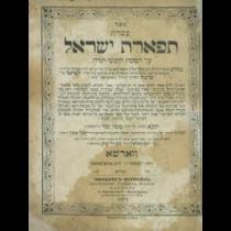 עטרת תפארת ישראל דפוס ראשון Ateres Tiferes Yisrael first edition