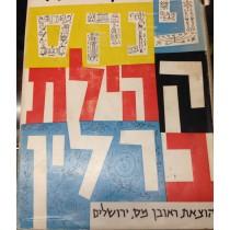 Protokollbuch der Jüdischen Gemeinde Berlin (1723-1854) ~  פנקס קהילת ברלין