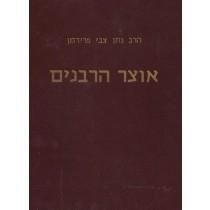 Otsar Harabbanim / אוצר הרבנים