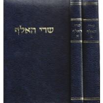 SARE HA-ELEF./.שרי האלף : רשימת הספרים שבדפוס ומחבריהם