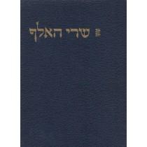 שרי האלף : רשימת הספרים שבדפוס ומחבריהם...מזמן חתימת התלמוד, שנת ד״א ר״ס,  / SARE HA-ELEF  First edition