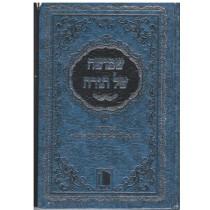 Shimusha Shel Torah ~ שמושה של תורה