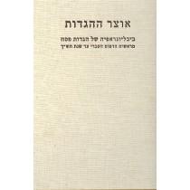 אוצר ההגדות Otsar Hahaggados