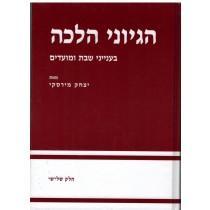 hegyonei halacha ~ הגיוני הלכה: בענייני שבת ומועדים חלק שלישי
