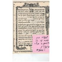 "Tenaim written by Rabbi Moshe Feinstein Zatzal ~ תנאים בכתב ידו של הגאון ר' משה פיינשטיין זצ""ל"