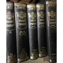 חכמת המצפון על התורה ומועדים חמש כרכים  Chachmas Hamatzpun by Rabbi Gurawitz