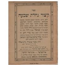 קיצור נחלת שבעה Kitzur Nachlas Shiva