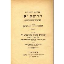 קובץ הערות ר' אלחנן וואסערמאן דפוס ראשון / Kovetz Haaros Rav Elchonon Wasserman