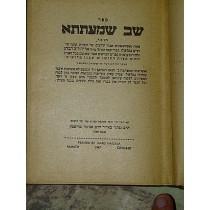 shev Shmattsa vaad hatzalah / שב שמעתתא  ועד הצלה