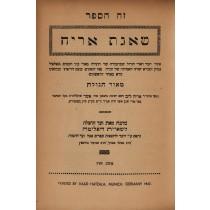 """שאגת אריה מינכן, תש""""ז   ,Shaagas Aryeh Vaad Hatzala 1947"""