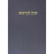 תיקון לקוראים אשר שארפשטיין /Tikkun  Lakorim Asher Sharfstein