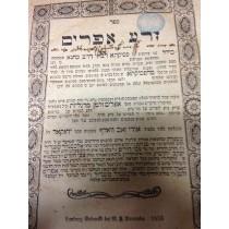 Zera Ephraim on Pesikta  Levov 1853 /  זרע אפרים על הפסיקתא לבוב תרי''ג
