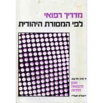 Medical Guide by tradition  Professor  Wishlitzky  ./ מדריך רפואי לפי המסורת היהודית