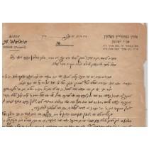 Reb Aaron Walkin letter/ מכתב הגאון ר' אהרן וואלקין אב''ד פינסק