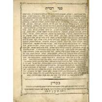 sefer Habris first edition Brin 1798/ ברין תקנ''ז ספר הברית
