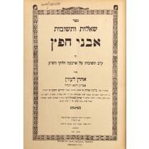 """אבני חפץ מינכן תש""""ז  / Avnei Chaifetz Munchen 1947."""