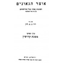 אוצר הגאונים י''ג כרכים OTSAR HA-GE'ONIM: TESHUVOT GE'ONE BAVEL U-FERUSHEHEM 'AL PI SEDER HA-TALMUD