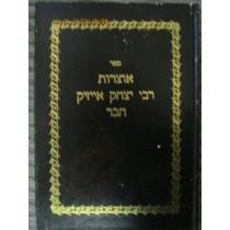 אוצרות ר' יצחק אייזק חבר