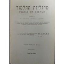 Pearls of Talmud ~ מרגליות התלמוד