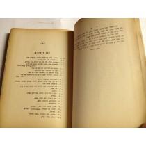 Rabbi-Y-L-Graubart also the Pogroms and WWI-Soviet-Oppression-Lodz-1926 ספר זכרון