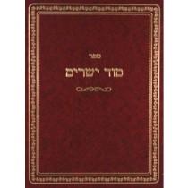 סוד ישרים ראדזין - על פורים, פסח ~ Sod Yesharim Purim, Pesach